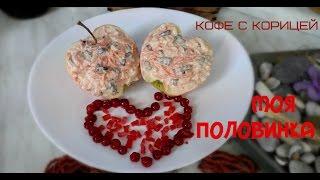 Магический салат Моя половинка День Святого Валентина. / Красивый и вкусный