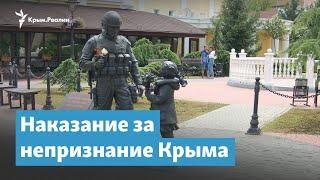 Наказание за непризнание Крыма | Крымский вечер
