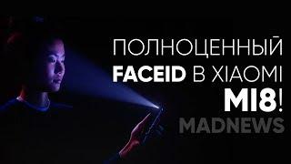 Xiaomi копирует датчики Apple в Mi8, S.T.A.L.K.E.R. 2, YouTube Music в России