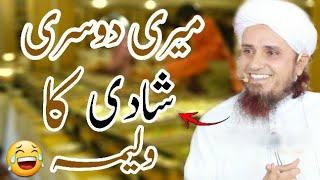 Doosri shaadi pe aetaraazaat aur un kay jawaabaat mufti