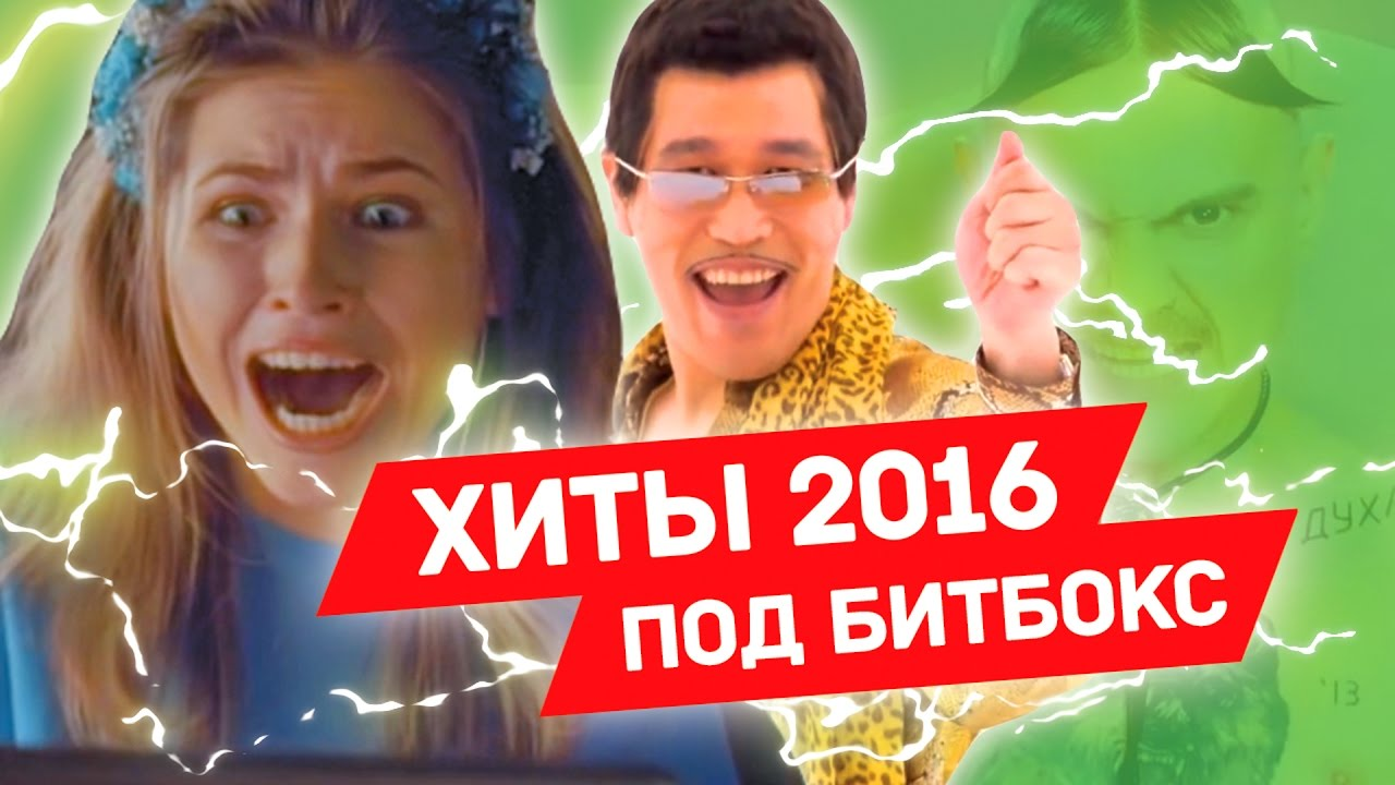 Исполнили ХИТЫ 2016 БЕЗ ИНСТРУМЕНТОВ