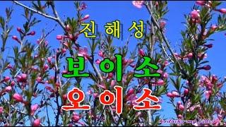 Cover images 진해성  ☆  보이소 오이소   2019년 신곡