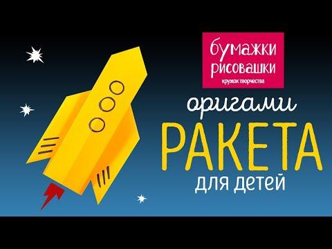 Оригами космос для детей