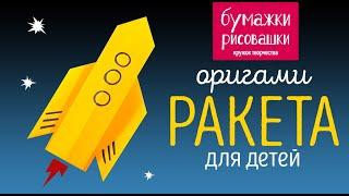Ракета оригами из бумаги / Rocket origami from paper