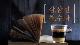 [삼삼한 책수다] 02. 대한민국 부동산의 미래
