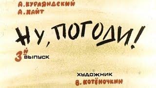 """Ну, погоди! 3 - й выпуск. """"Диафильм"""".(Nu, pogodi! 3 release. """"Filmstrip"""".)"""