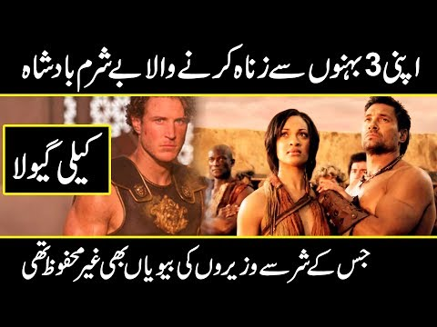 Bio of Famous King caligula | Urdu Discovery