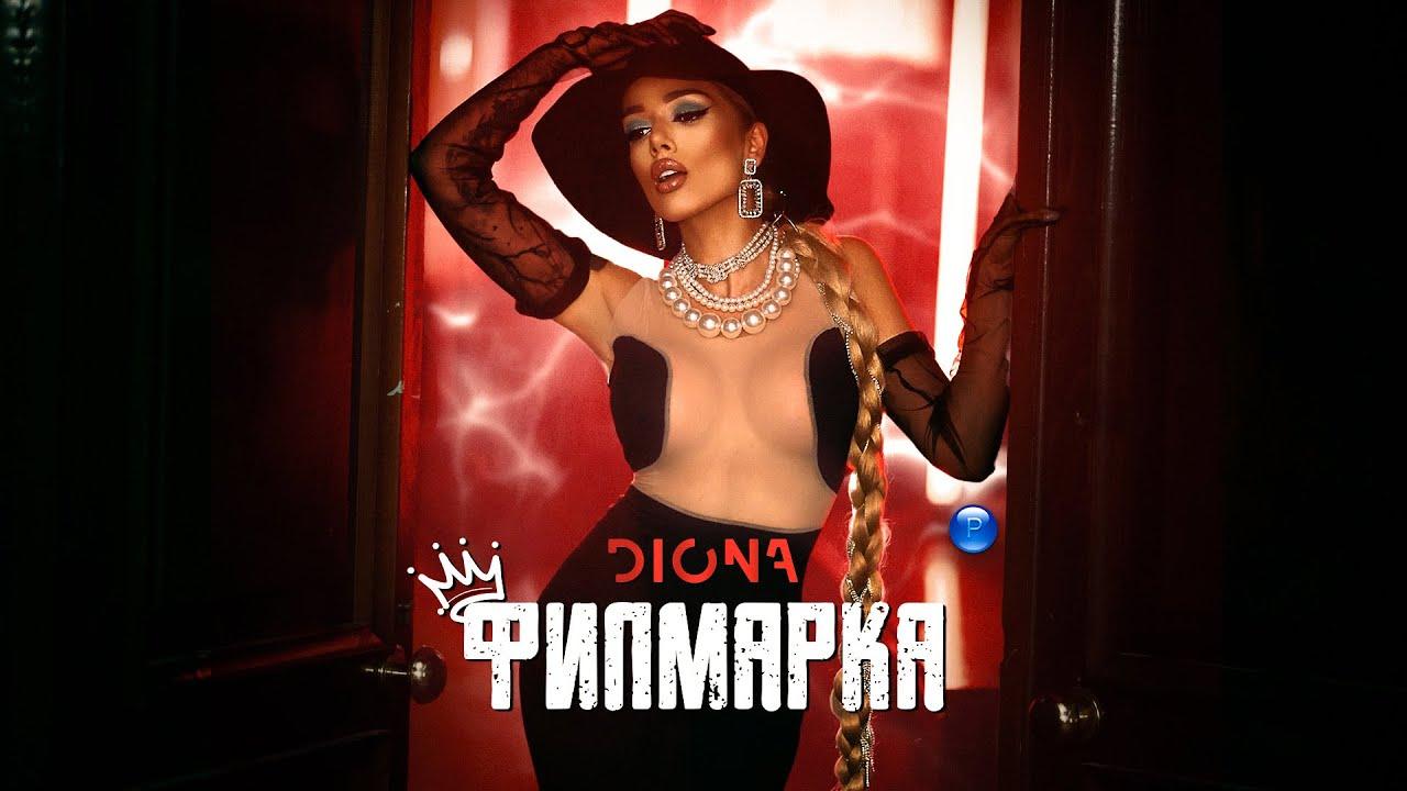 Диона - Филмарка (CDRip)