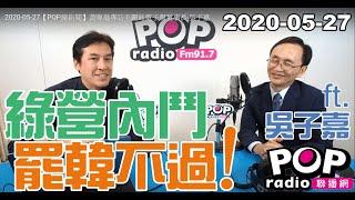 Baixar 2020-05-27【POP撞新聞】黃暐瀚專訪吳子嘉「綠營內鬥、罷韓不過!」