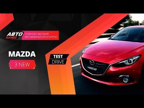 Тест-драйв - Mazda 3