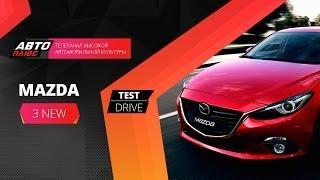 Тест-драйв - Mazda 3 NEW (Наши тесты) - АВТО ПЛЮС