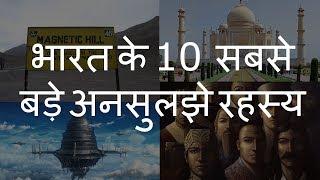 भारत के 10 सबसे बड़े अनसुलझे रहस्य   Top 10 Biggest Unsolved Mysteries of India   Chotu Nai