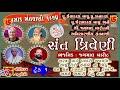 01-વલસાડ સંતવાણી 1975 | જગમાલ બારોટ Jagmal Barot | ગરવા પાટે પધારો ગણપતિ Garva Pate Padharo Ganpati