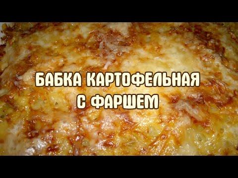 Как приготовить бабку из картофеля в духовке с фаршем