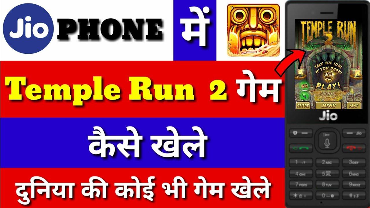 Jio Phone Me Temple Run 2 Game Kaise Khele How To Play