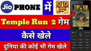 Jio Phone Me Temple Run 2 Game Kaise Khele || How To Play Online Games In Jio Phone