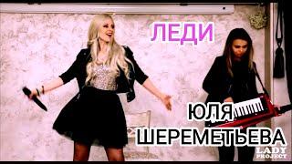 """Группа ЛЕДИ (Юля Шереметьева) в клубе """"La Verona"""" 2018"""