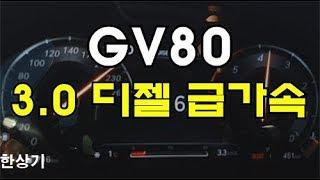 제네시스 GV80 3.0 디젤 7인승 AWD 급가속(2…