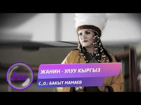 Жанин - Улуу Кыргыз