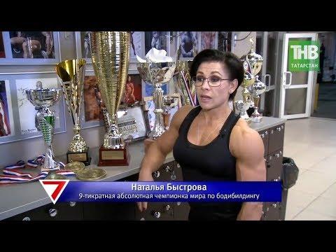 Девятикратная чемпионка мира по бодибилдингу Наталья Быстрова: в чем секрет успеха? 7 дней | ТНВ