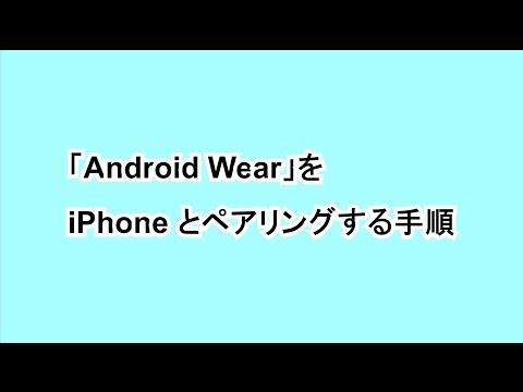 「Android Wear」を iPhone とペアリングする手順