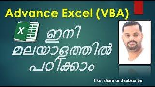 Advance Excel VBA Malayalam tutorial 1 (adding developer tab )