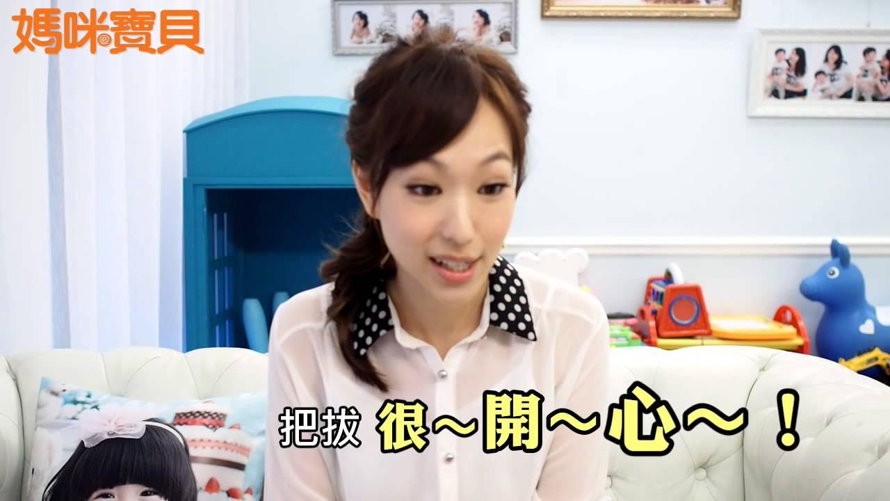劉喆瑩xQQ 產後依然美麗│媽咪寶貝 - YouTube