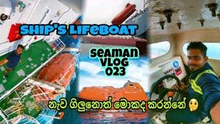Ship's Lifeboat | නැවෙ ජීවිතාරක්ෂක බෝට්ටුව 😎 | Vlog #23