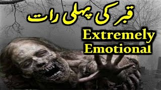 vuclip First Night In Grave Extremely Emotional | Qabar Ki Pehli Raat