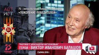 Разговор. Виктор Балашов