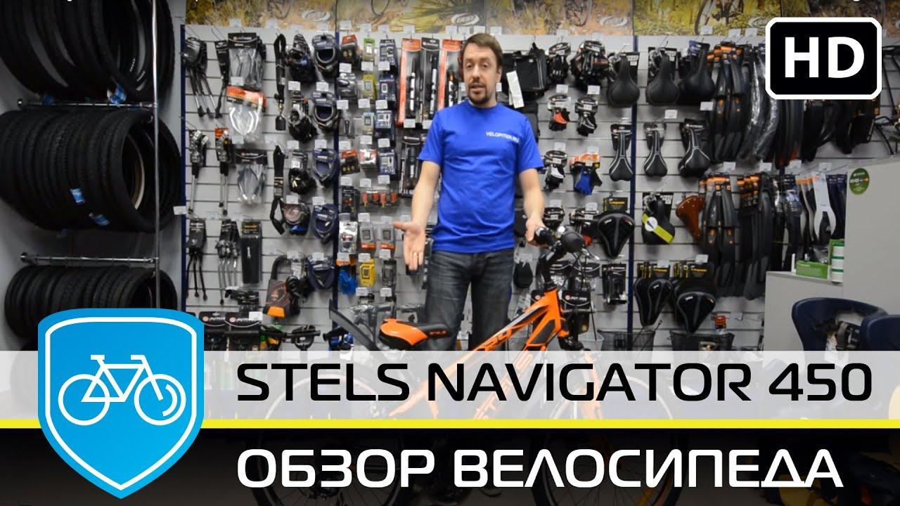 Цена: от 8770 р. До 11811 р. >>> велосипед stels navigator 400 md 24 2018 ✓ купить по лучшей цене ✓ описание, фото, видео ✓ рейтинги, тесты,