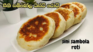 සන සමබල යසට රට  Seeni Sambal Yeast Roti Sinhala  සන සමබල රට Seeni Sambal Roti