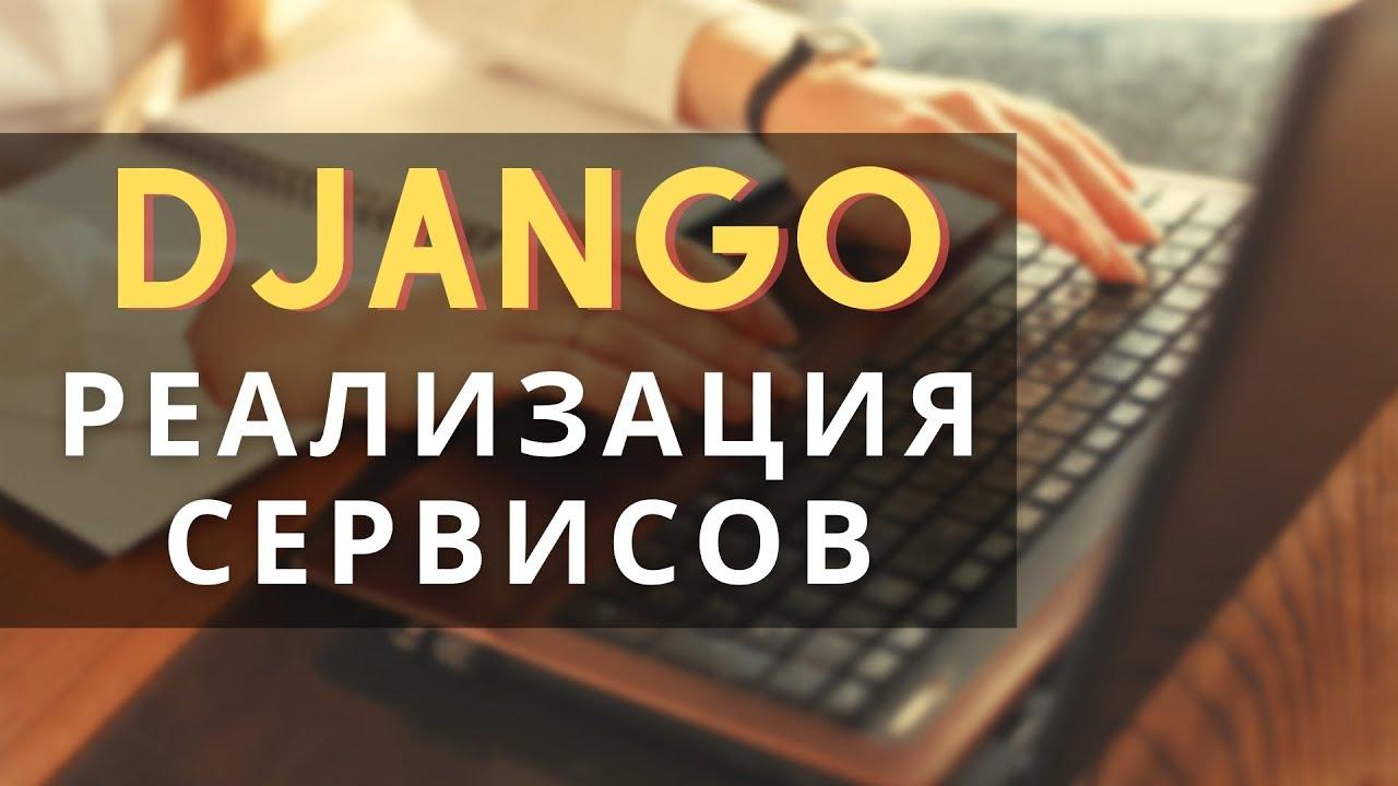 Django реализация сервисов