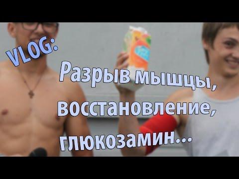 видео: VLOG: Разрыв мышцы, восстановление, глюкозамин...