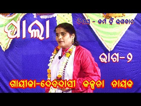 ODIA LADIES PALA//KARMA HIN BHAGABAN//KALPANA NAYAK//CULTURAL//PART-2