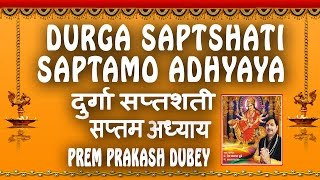 Video DURGA SAPTSHATI SAPTAMO ADHYAYA II दुर्गा सप्तशती सप्तम अध्याय II BY SHRI PREM PRAKASH DUBEY II download MP3, 3GP, MP4, WEBM, AVI, FLV April 2018