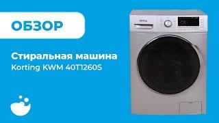 обзор стиральной машины Korting KWM 40T1260S  ВсеСтиральные.com