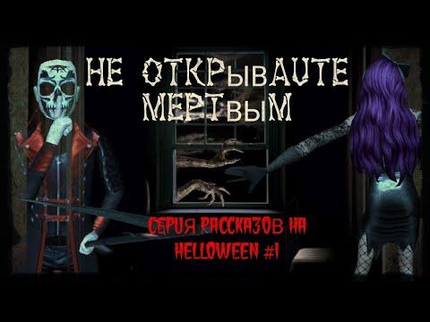 Не открывайте мёртвым!/ Серия рассказов на Halloween/ Страшилка/ Avakin life