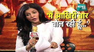 LIVE SHOW में किसके ऊपर बुरी तरह भड़कीं एंकर अंजना ओम कश्यप | News Tak