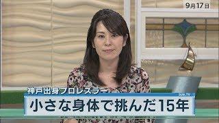 2017年9月17日:神戸出身プロレスラー 小さな身体で挑んだ15年