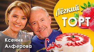 Самый вкусный ТОРТ С КЛУБНИКОЙ Выпечка и кулинария Кулинарный канал Смак