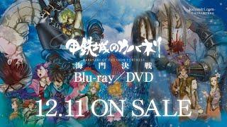 YouTube動画:甲鉄城のカバネリ 海門決戦/Blu-ray&DVD 告知CM第2弾