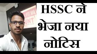 HSSC 5 New Notice| Official Notice| 5 बड़े नए नोटिस। (KaraMazu Sarkari Naukri)
