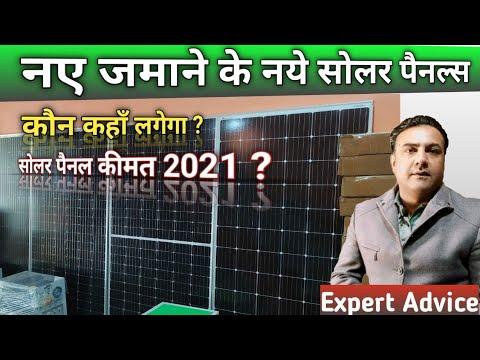 नए जमाने के सोलर पेनल्स |solar panels for home | solar panel price 2021  | best solar panel 2021