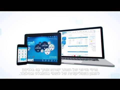 Bank Leumi Video