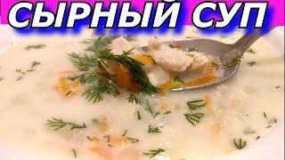 Нежный Сырный Суп с Курицей. Пальчики оближешь