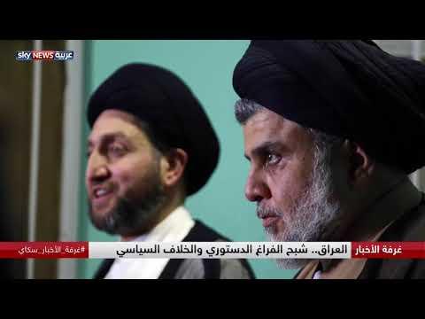 العراق.. شبح الفراغ الدستوري والخلاف السياسي  - نشر قبل 2 ساعة