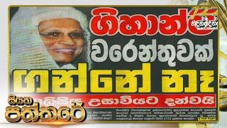 Siyatha Paththare | 14.02.2020 | @Siyatha TV Thumbnail