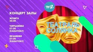 АНОНС Концерт залы 26.10.2018  Театраль солянка