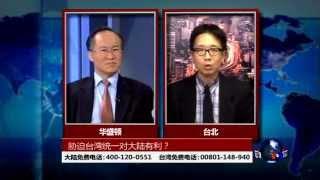 海峡论谈 胁迫台湾统一对大陆有利